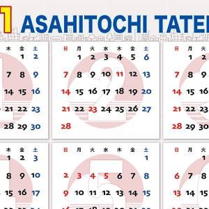 2021年カレンダー+広告