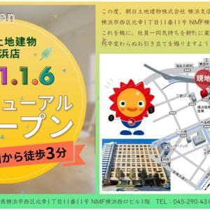 横浜支店リニューアルオープン!