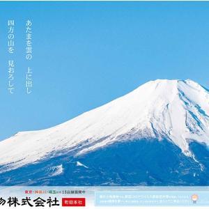 『ふじの山』
