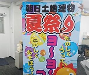 【夏祭り】ヨーヨーつりもやってます!