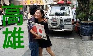 【台湾 FREE HUGS・男性下着 メンズアンダーウェアブログ】