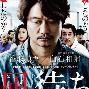 日本映画「凪待ち」を鑑賞しました~(4作目)