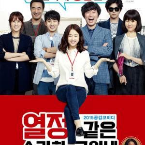 韓国映画「恋するインターン ~現場からは以上です!~」を視聴しました~~