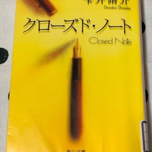 【読書記録】2019年106冊目「雫井脩介 クローズド・ノート」
