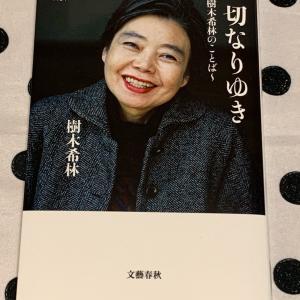 【読書記録】2019年108冊目「樹木希林 一切なりゆき~樹木希林のことば~」