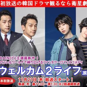 RAIN(ピ)衛星劇場にて「ウェルカム2ライフ」放送!