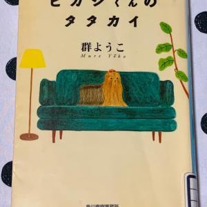 【読書記録】2019年117冊目「群ようこ ヒガシくんのタタカイ」