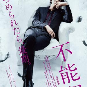 日本映画「不能犯」を鑑賞しました~(12作目)
