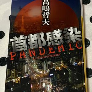 【読書記録】2020年45冊目「高嶋哲夫 首都感染」