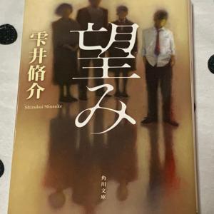 【読書記録】2020年76冊目「雫井脩介 望み」