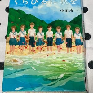 【読書記録】2020年77冊目「中田永一 くちびるに歌を」