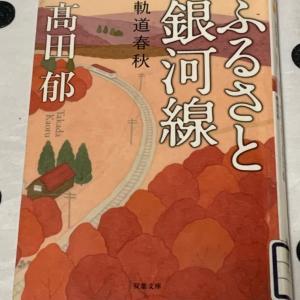 【読書記録】2020年78冊目「髙田郁 ふるさと銀河線 軌道春秋」
