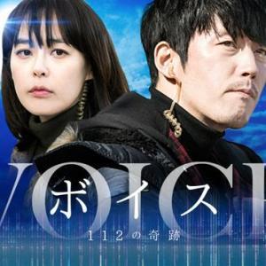 韓国ドラマ「ボイス~112の奇跡~」を視聴しました~~