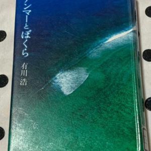 【読書記録】2020年93冊目「有川浩 アンマーとぼくら」