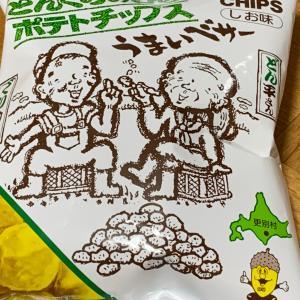 おやつの時間  どんぐりのむらポテトチップス うす塩