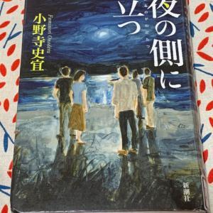 【読書記録】2020年105冊目「小野寺史宜 夜の側に立つ」