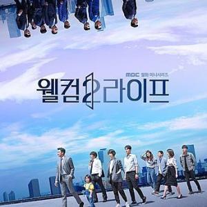韓国ドラマ「ウェルカム2ライフ~君と描いた未来~」を視聴しました~~