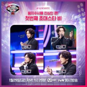 RAIN(ピ)Mnet「君の声が見える8」