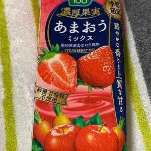おやつの時間 カゴメ 野菜生活100 濃厚果実 あまおうミックス 季節限定