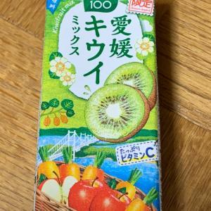 おやつの時間 野菜生活100 愛媛キウイミックス