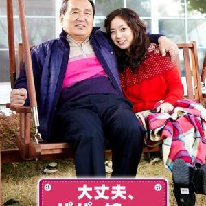 韓国ドラマ「大丈夫、パパの娘だから」を視聴しました~~