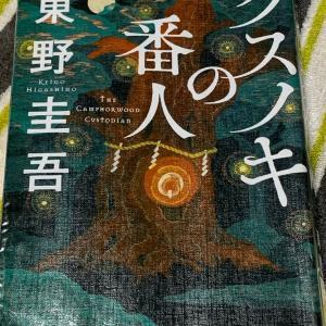 【読書記録】183冊目「東野圭吾 クスノキの番人」