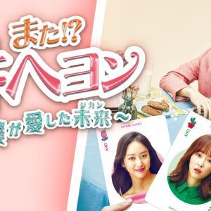 韓国ドラマ「また!?オ・ヘヨン ~僕が愛した未来~」を視聴しました~~