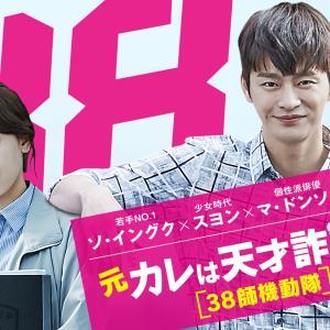 韓国ドラマ『元カレは天才詐欺師~38師機動隊~』を視聴しました~~