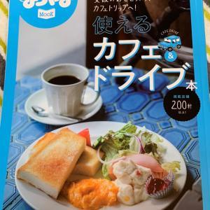 【読書記録】186冊目「タウン情報まつやまMOOK 使えるカフェドライブ本」