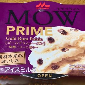 おやつの時間 MOW PRIME ゴールドラムレーズン