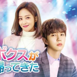韓国ドラマ『ボクスが帰ってきた』を視聴しました~~