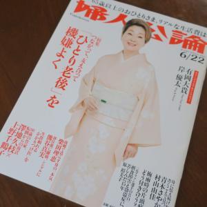 【お知らせ】本日発売の『婦人公論』の特集は「ひとり老後」