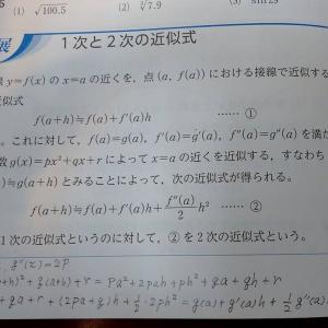 1次と2次の近似式