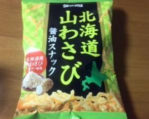 セコマの山わさび醤油味スナック&エビ揚げせん(まじ旨いから~!)