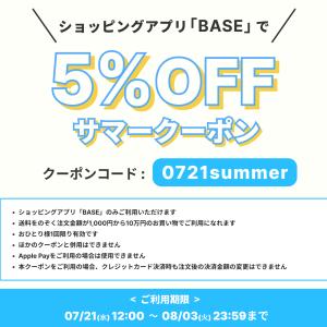 【7/21~8/3 期間限定!】5%OFFクーポン