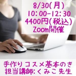 【Zoom開催】手作りコスメ基本のき