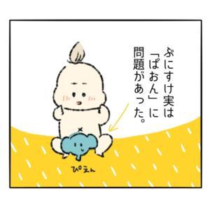 ぱおんがぴえんした話 (0歳ベビー・陰嚢水腫)