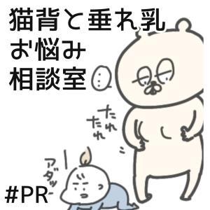 【PR】授乳で垂れた胸と猫背に悩んだ私にありがたかったアイテム