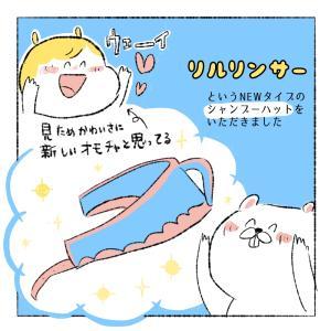 【PR】新しいシャンプーハットでお風呂の号泣とおさらば!