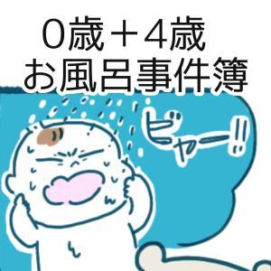 0才+4才 お風呂事件簿