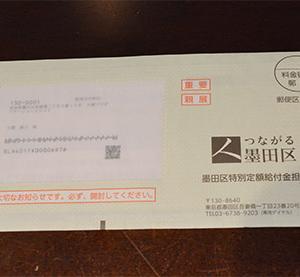1人10万円の給付金届きましたか?墨田区は6月上旬振込の予定が遅延!その原因!