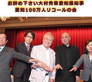 官僚支配が日本を弱体化の原因!反日大村名古屋知事をリコールせよ!税金で慰安婦像