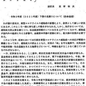 コロナ不況下でマイナス5%シーリング?区民の所得や貯金が50憶円減少する愚策!