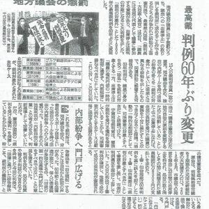 地方議会の懲罰最高裁判例60年ぶりに変更!自民党による少数会派への締付裁判に!
