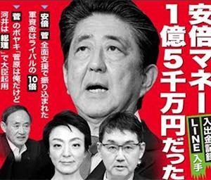 河井安里有罪判決から解る自民党の金権体質と検察支配の構図!捜査を阻む金の出所!