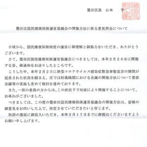墨田区で進む官僚支配独裁体制の現実!中共に似た全体主義独裁体制化現実!