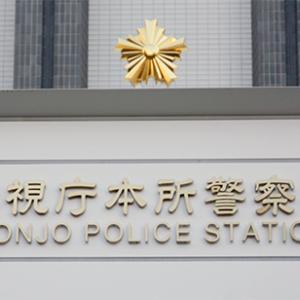 中国人オーナーとの交渉で傷害事件に!警察官の拳銃を取ろうとした中国人!第2話