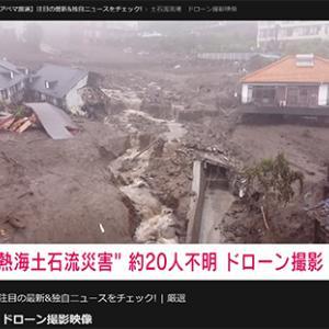 熱海土石流災害行政の怠慢の可能性!上空から予測出来た危険性!人命を第1の行政を!