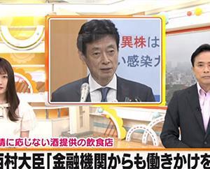 自民党が日本を滅ぼす!第18話!西村大臣要請に応じない飲食店に対し金融機関から!