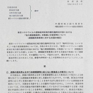 自民党が日本を滅ぼす!第23話!日本衰退の元凶は内閣官房!貧困はこうして作られる
